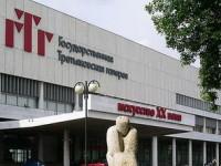 Третьякрвская галерея на Крымском валу