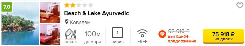 Lake_Ayurvedic