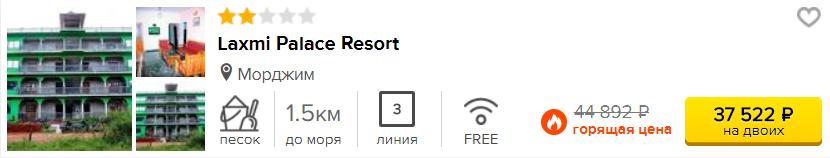Laxmi_Palace_Resort