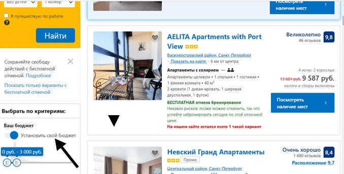 Отели СПб, Букинг