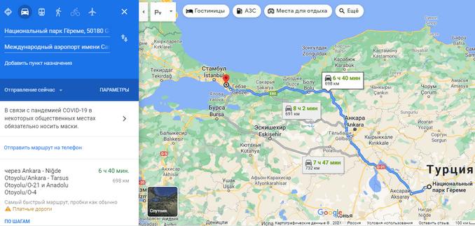 Как добраться из Стамбула в Каппадокию: возможные маршруты