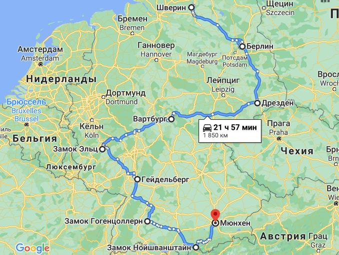 Маршрут поездки по замкам Германии