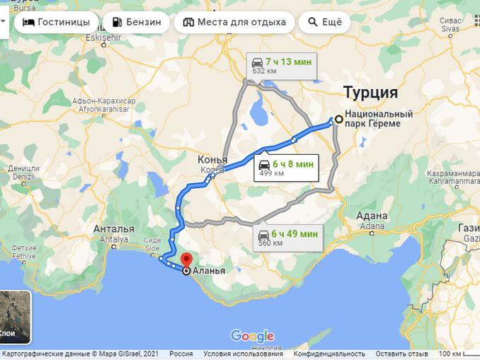 Маршруты - расстояние от Алании до Каппадокии